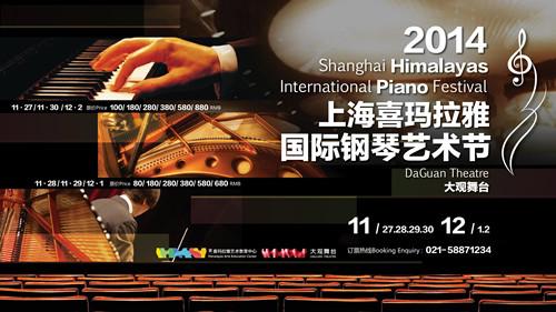 2014上海国际钢琴艺术节门票