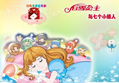 经典卡通儿童剧《三只小猪》,《白雪公主与七个小矮人》邀您欢乐过