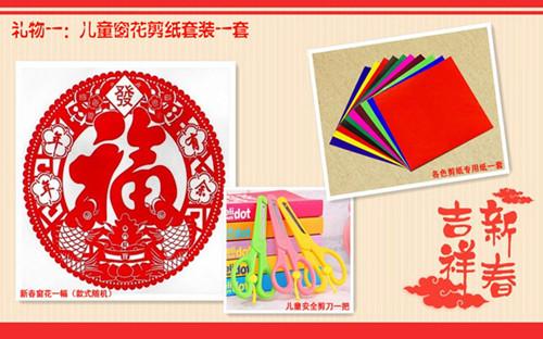 儿童剧活动: 新春送礼物:儿童窗花剪纸套装一套