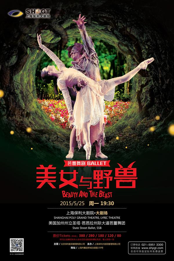 演出展览 芭蕾舞剧《美女与野兽》票务