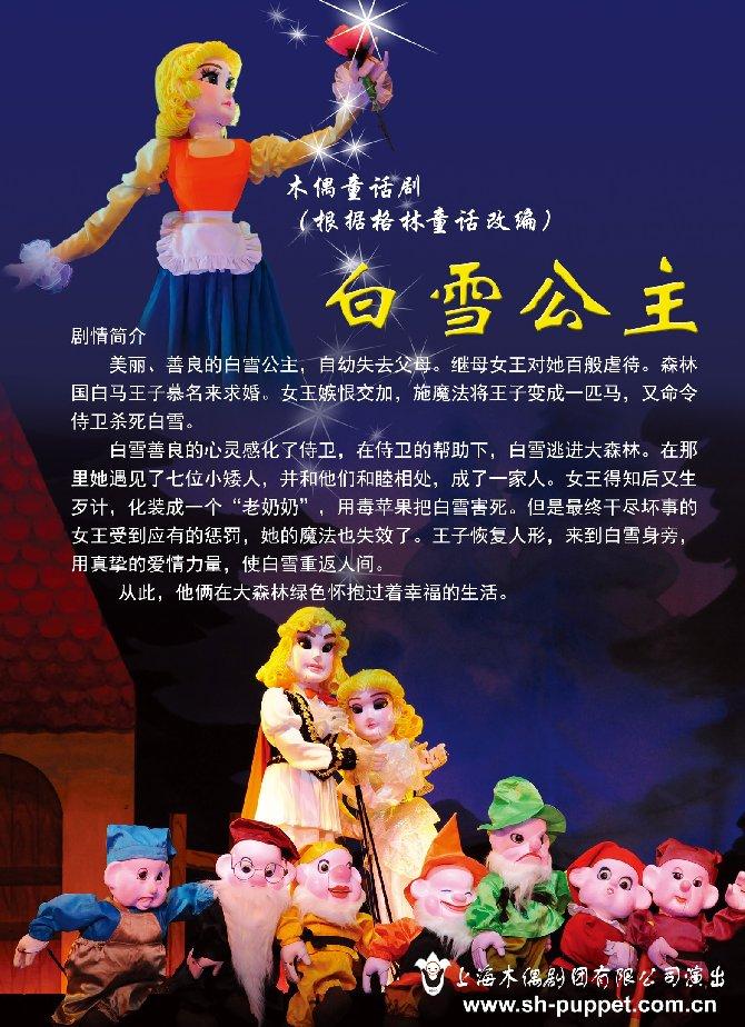 儿童剧-国外经典童话演出季系列 -- 木偶童话剧《白雪