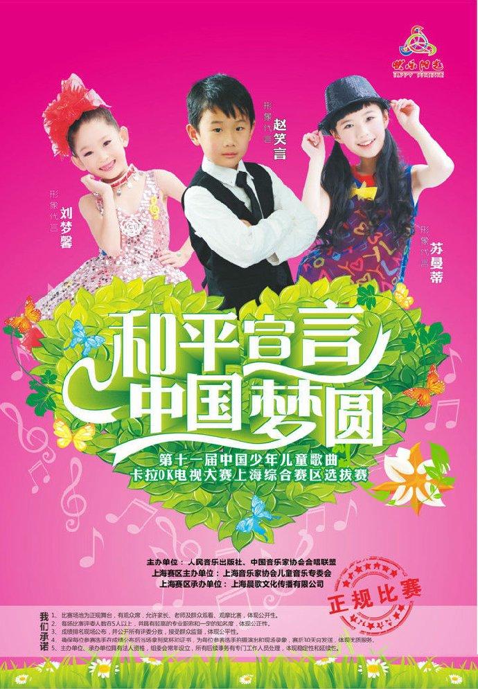 第十一届中国少年儿童歌曲卡拉ok电视大赛开始啦!