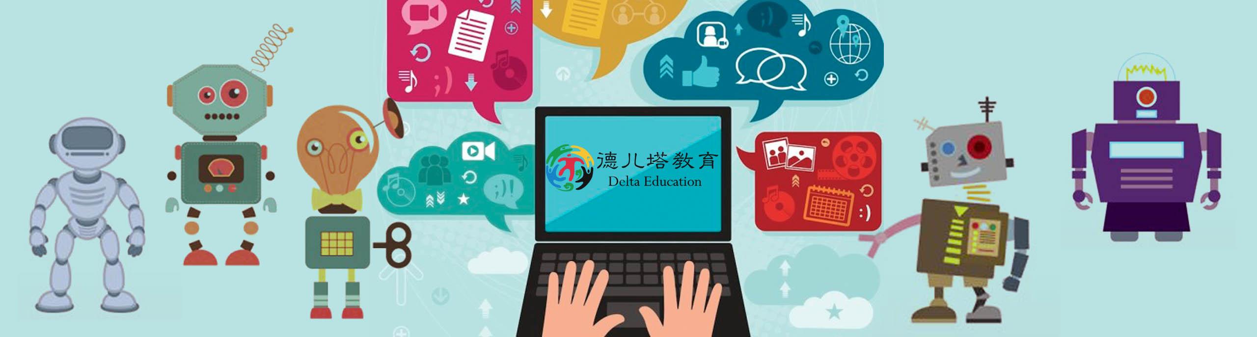 上海德儿塔教育作为全国最专业的青少儿编程教育机构,由前身青少年信息学奥赛训练营发展而来,遵循欧美K12阶段计算机教育国家标准(CSTA),致力于为青少年提供国际一流的青少儿编程教育。我们引领在最前沿,专注于科技精英教育,培养时代的弄潮儿! 早在20世纪50年代,美国教育界就开始重视计算机编程教学。20世纪80年代后,计算机编程教学逐渐进入中小学校,以教编程语言为主,目的是提高学生的逻辑推理、批判性思维和动手解决问题的能力。 实践证明,学习了计算机编程的中小学生,思考问题的方式变得非常逻辑化,学会了严密的