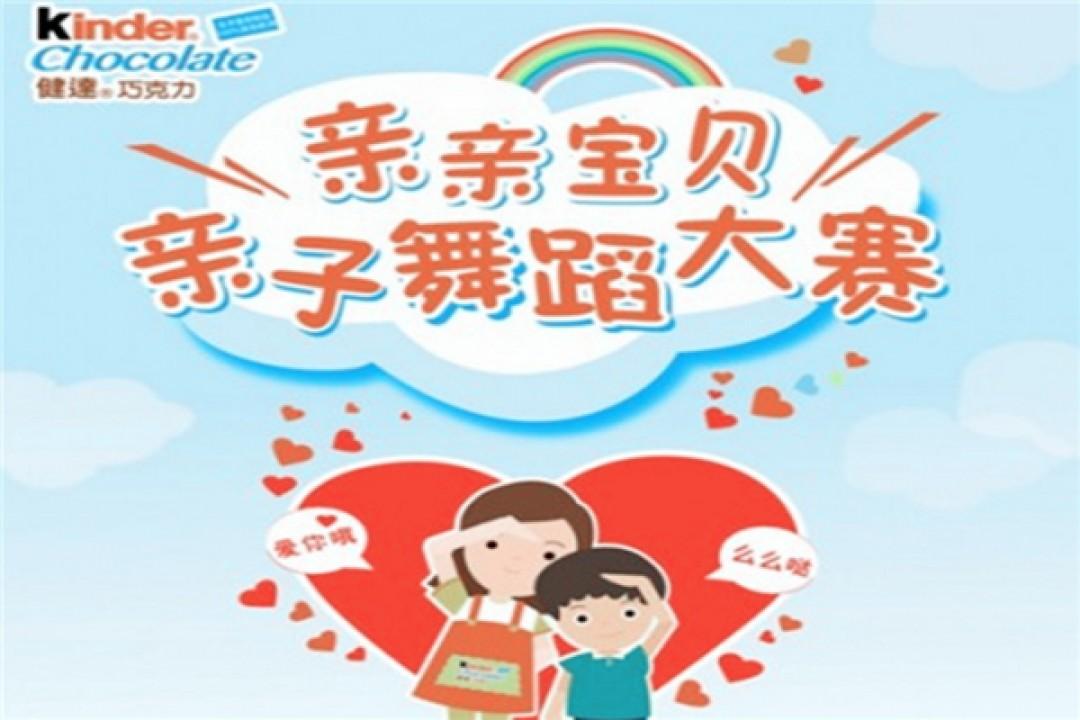 """""""亲亲宝贝""""亲子舞蹈展演活动,来赢取3999元亲子游吧!"""