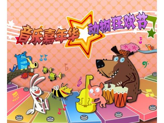 音乐嘉年华—动物狂欢节