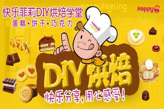 饼干烘焙亲子活动卡通海报素材