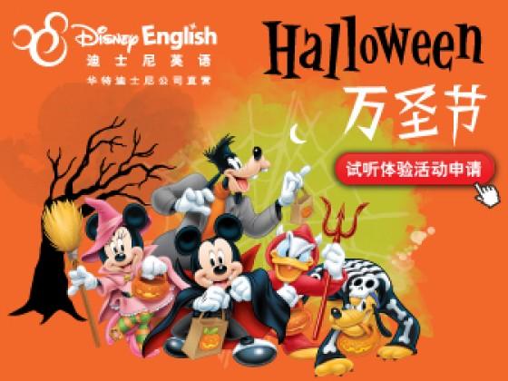 迪士尼英语万圣节主题活动
