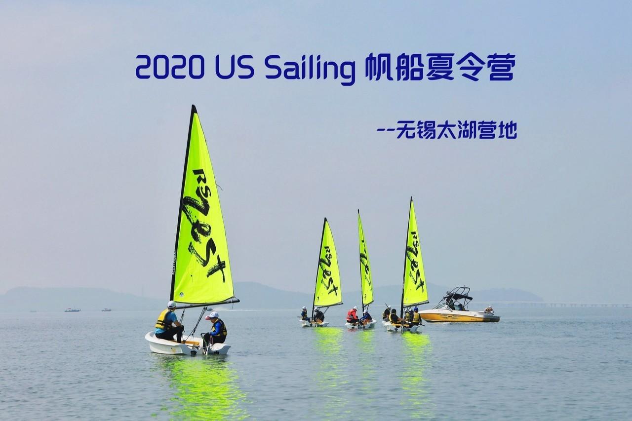 2020苏州太湖夏令营1_meitu_1.jpg