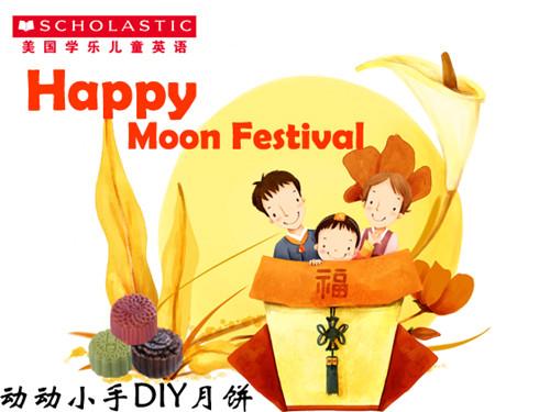 用英语学习中秋节的知识,动动小手diy小月饼,更能将原版绘本带回家呢!