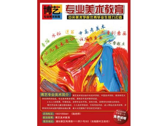 创意 上海/儿童创意绘画/基础美术(素描.水粉),高考美术培训班,线描想象画
