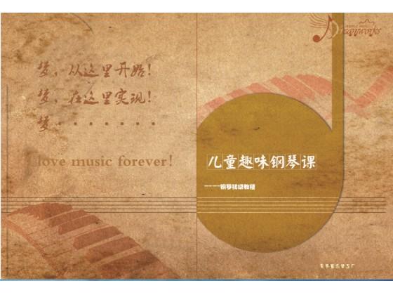 东方音乐梦工厂将国际现代化音乐课程模式精华与中国系统的音乐学习模式相结合,创立东方音乐梦工厂现代化音乐课程模式,遵循身体的自然规律,根据每个阶段不同年龄人群的思维习惯、理解能力,为您量身定做最适合您的课程。 *送1800的琴卡一张 每周2次课(主课和复习课),120元/次,共27周。 课程内容: 将根据孩子的性格特点以及手指特点,为其设计不同的课程。 将使用《汤普森系列》以及《巴斯蒂安系列》教程。  预约需知: 为了使您获得更好的服务,请务必提前3天致电预约。