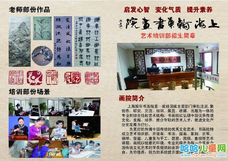 上海翰华书画院优惠券__哈哈儿童-中国领先的课外素质