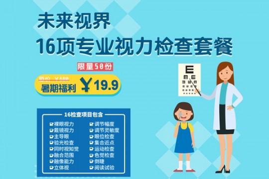检查礼包 ¥19.9抢16项眼睛检查,到店另送蒸汽眼罩1盒(10片)