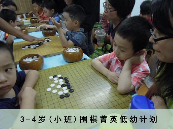 围棋低幼菁英班