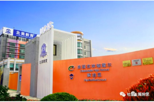 上海北美学校