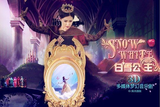 3D多媒体梦幻音乐剧 《白雪公主》