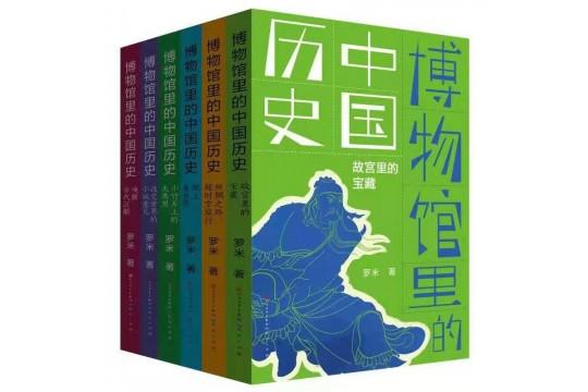 全网首发特惠:博物馆里的中国历史
