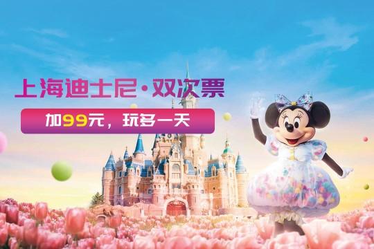 迪士尼 【加99元,玩多一天】春暖花开打卡乐园,有双次票就稳了!