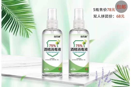 【现货包邮】75%酒精消毒液,100ml5瓶,双人拼团68元!