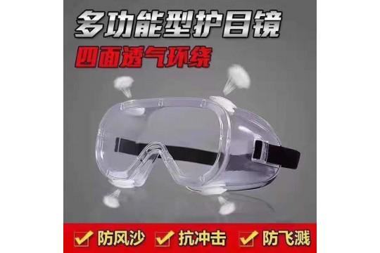 【现货 包邮】专业全封闭式防护镜,360°防飞沫病菌,人性化设计防雾镜片