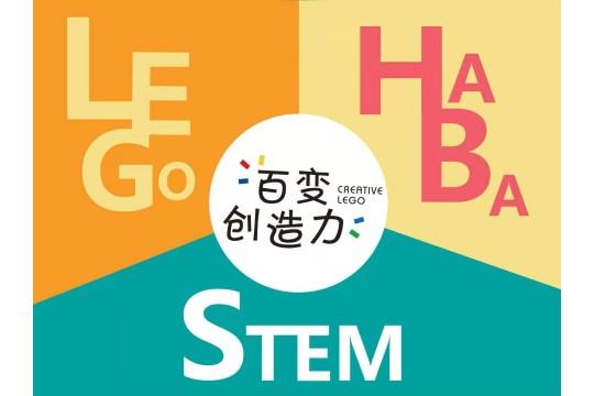 乐高百变创造力精品课程免费领!