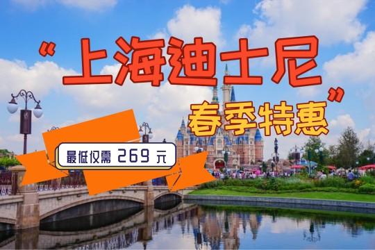 春季惊喜!上海迪士尼门票优惠!开启童话奇妙之旅!