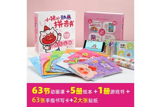 【哈童独家福利】《小猪的动画拼音书》仅售69!赠送拼音动画课程!