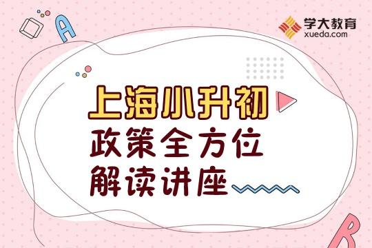 【小升初讲座】最新升学政策+择校指导规划!