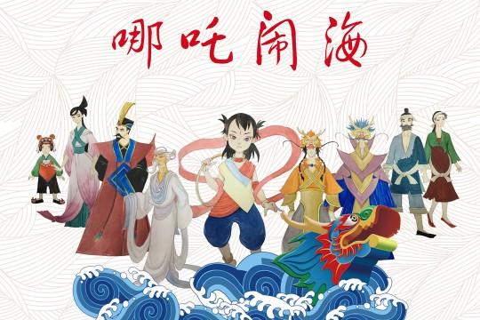 大型神话儿童剧-《哪吒闹海》