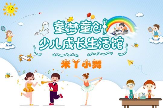 让孩子舞动艺生!上海歌舞团名师亲授中国舞体验(2节)