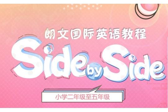 香港朗文Side by Side