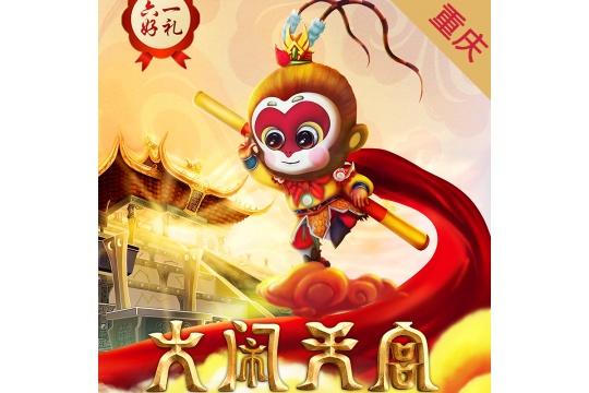 天乐汇——大型魔幻儿童剧《西游记1——大闹天宫》