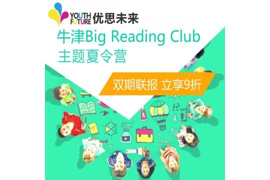 优思未来牛津Big Reading Club英语夏令营