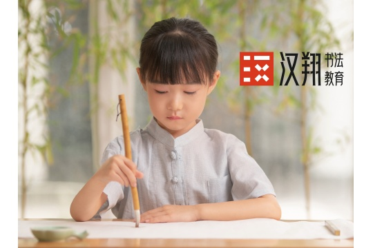 汉翔书法精选体验课 | 硬笔、软笔课程二选一!规范握笔姿势,学习基础书法运笔技巧!