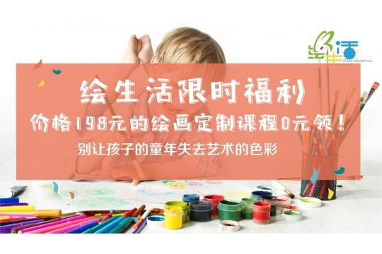 【美术】限时福利!价值198元的绘画定制课程免费领,3校区可选,4-12岁适用
