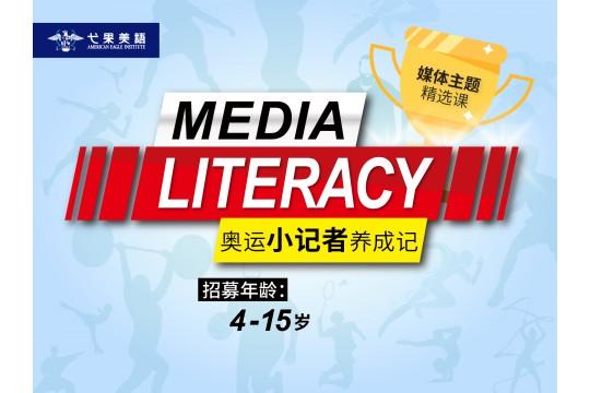 【英语】2020奥运小记者主题课程,掌握英语知识,学习媒体技能