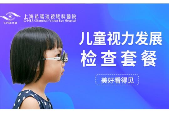 儿童视力发展检查套餐