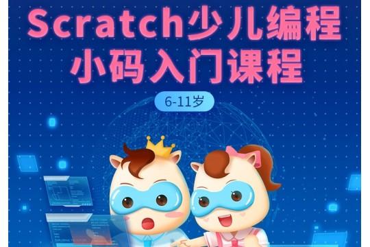 【编程】Scratch科学启蒙班,全城7店适用,当天出作品并领取权威证书