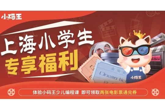 9.9元4课时!scratch、python、c++课程三选一,送两张上海电影通兑券