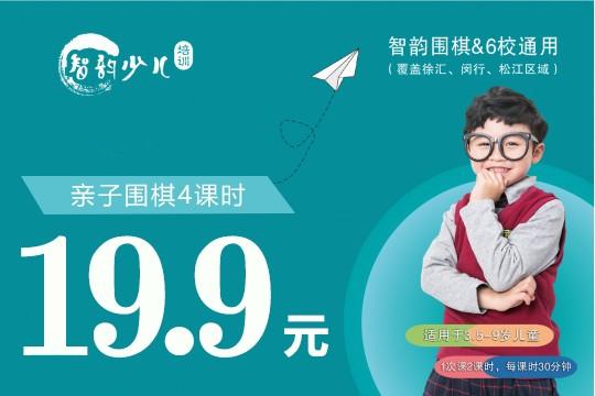 【围棋】智韵围棋社19.9元4课时!4-9岁适用,6校区可选!