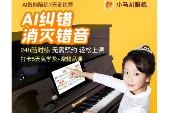 【钢琴陪练限时0元】7天不限次AI纠错高效练习钢琴