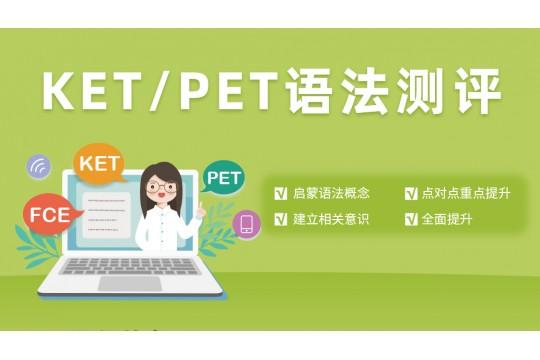 KET/PET讲座福利大礼包