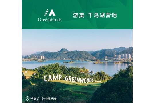 【游美】2020纯美式夏令营,千岛湖营地,7天6晚单周营
