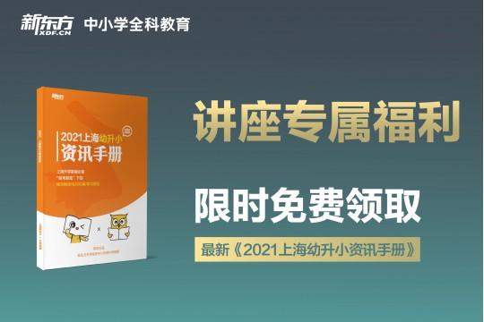 【免费】2021上海幼升小讲座(赠送咨询手册)