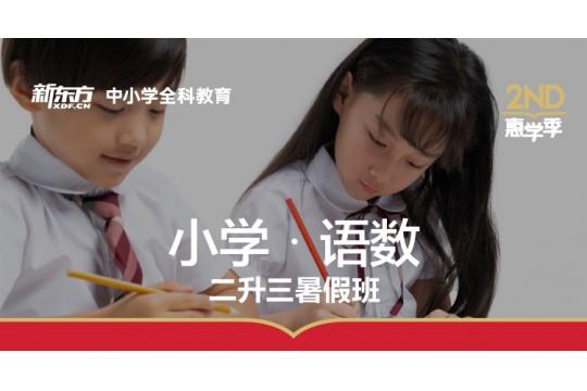 【语文+数学】新东方二升三暑假班预报名开始啦!假期第一步现在就行动吧!