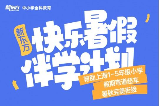 【免费领取】新东方暑期伴学大礼包来袭!