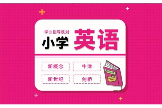 【名师1对1】新概念英语提分测评课