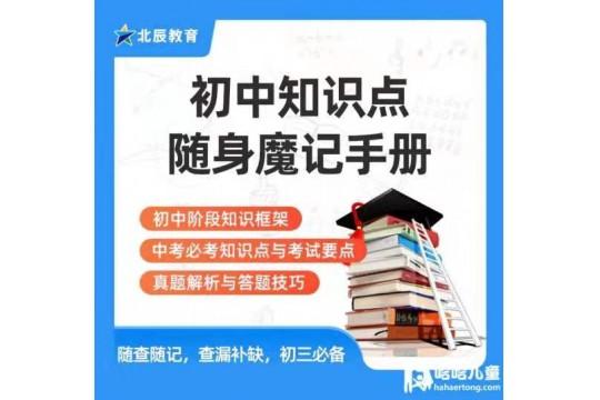 免费领 新中考政策一点通+中考语数英理化5门学科手册