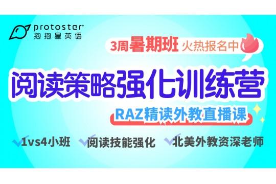 【RAZ暑假定制阅读策略营上线啦】9天学会9个阅读策略!!