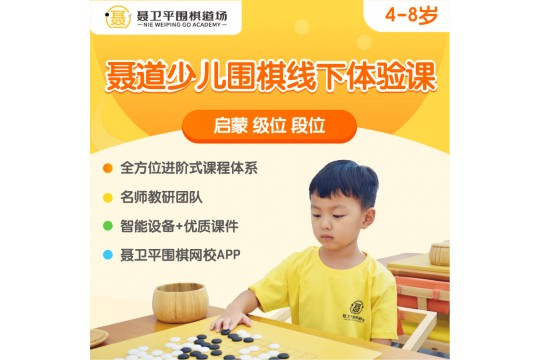 【免费】聂卫平少儿围棋线下体验课!
